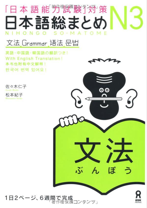 Учебник по-японскому языку (грамматика) | 日本語総まとめ N3 文法