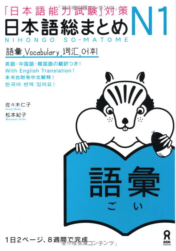 Учебник по-японскому языку (слова) | 日本語総まとめ N1 語彙