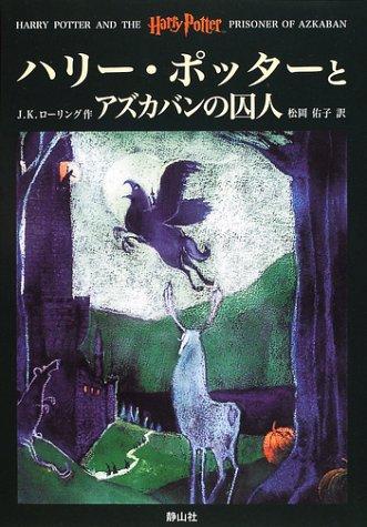 Гарри Поттер и узник Азкабана | ハリー・ポッターとアズカバンの囚人