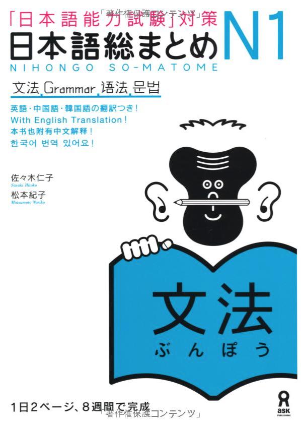 Учебник по-японскому языку (грамматика) | 日本語総まとめ N1 文法