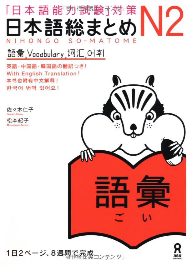 Учебник по-японскому языку (слова) | 日本語総まとめ N2 語彙