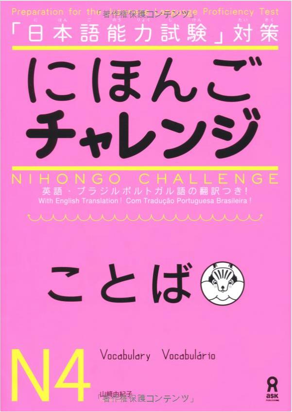 Учебник по японскому языку (Слова) N4