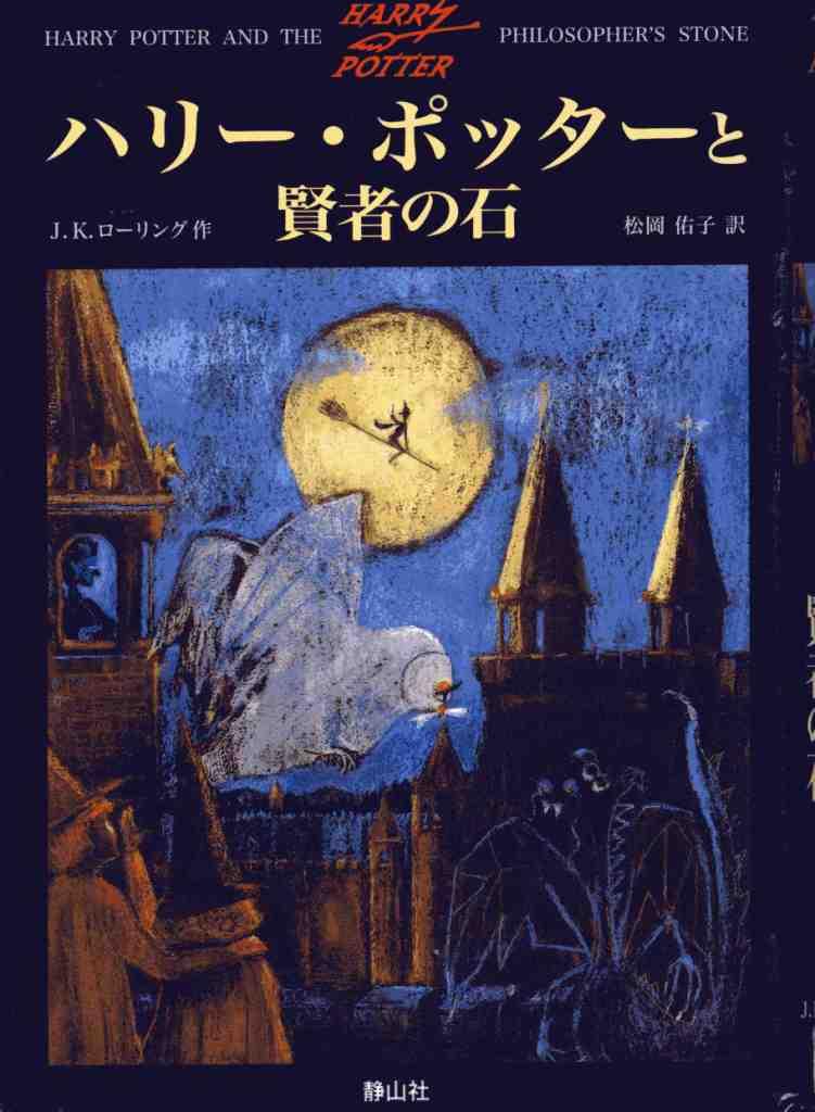 Гарри Поттер и философский камень | ハリーポッターと賢者の石