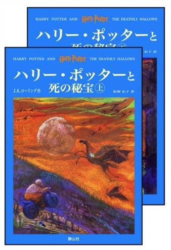 Гарри Поттер и Дары смерти | ハリー・ポッターと死の秘宝 [2 тома]