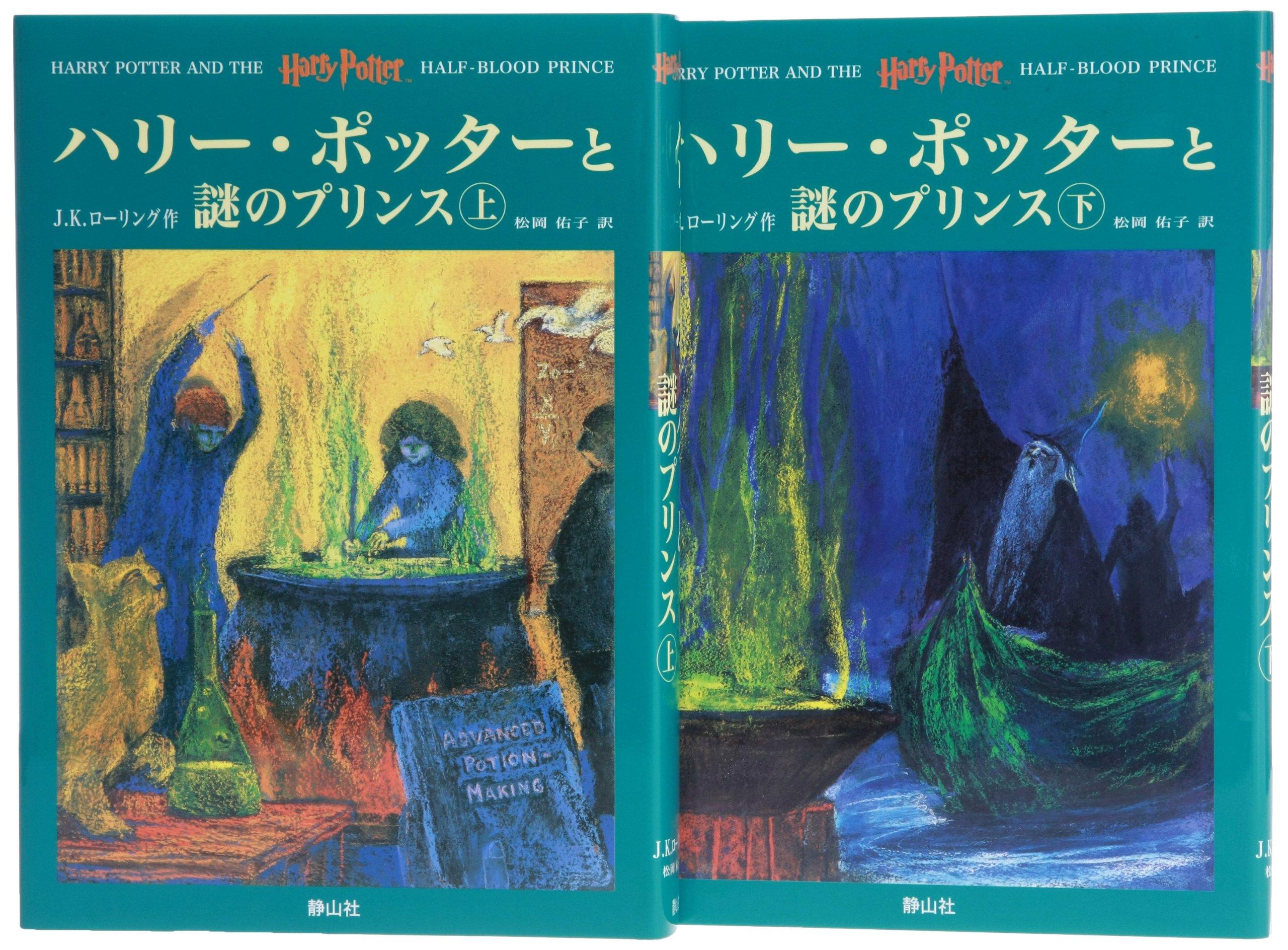 Гарри Поттер и Принц Полукровка | ハリー・ポッターと謎のプリンス [2 тома]