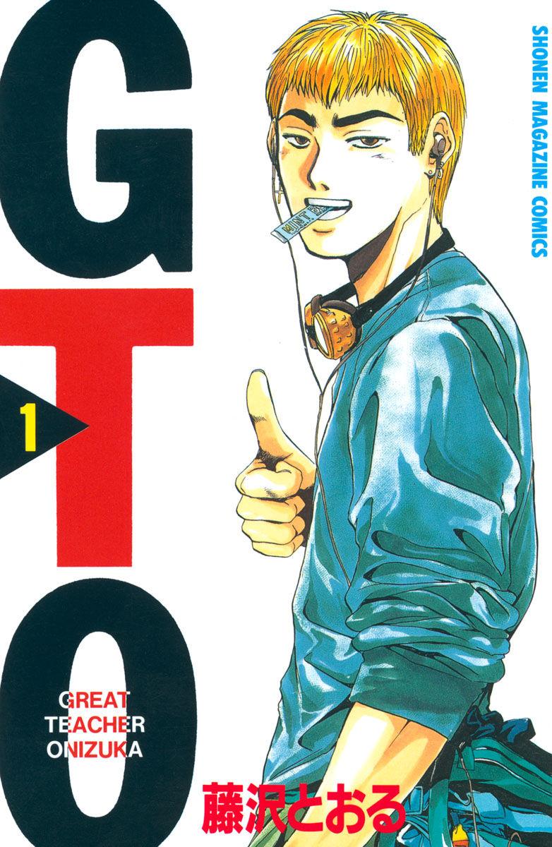 Манга Крутой учитель Онидзука | Great Teacher Onizuka (GTO)