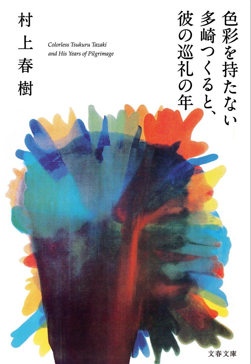 Бесцветный Цукуру Тадзаки и годы его странствий | 色彩を持たない多崎つくると、彼の巡礼の年 (мягкая обложка)