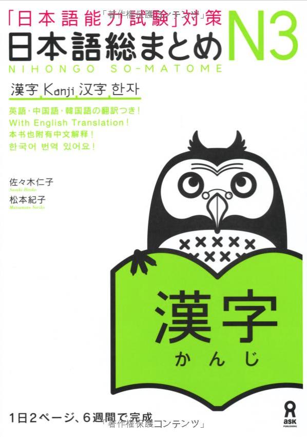 Учебник по-японскому языку (иероглифы) | 日本語総まとめ N3 漢字