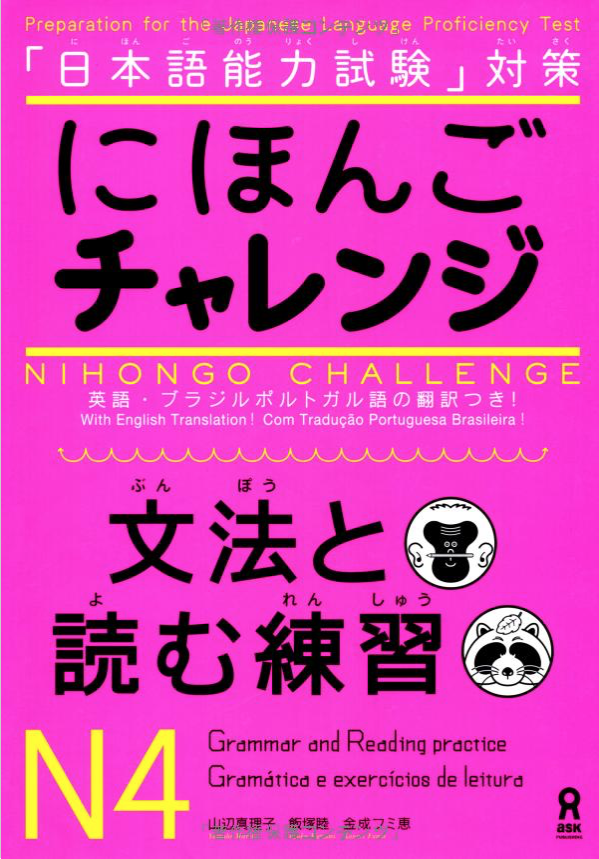 Учебник по японскому языку (Грамматика и Чтение) N4