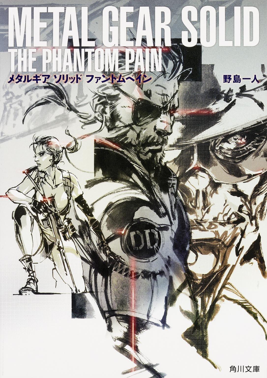 Metal Gear Solid: The Phantom Pain | メタルギア ソリッド ファントムペイン