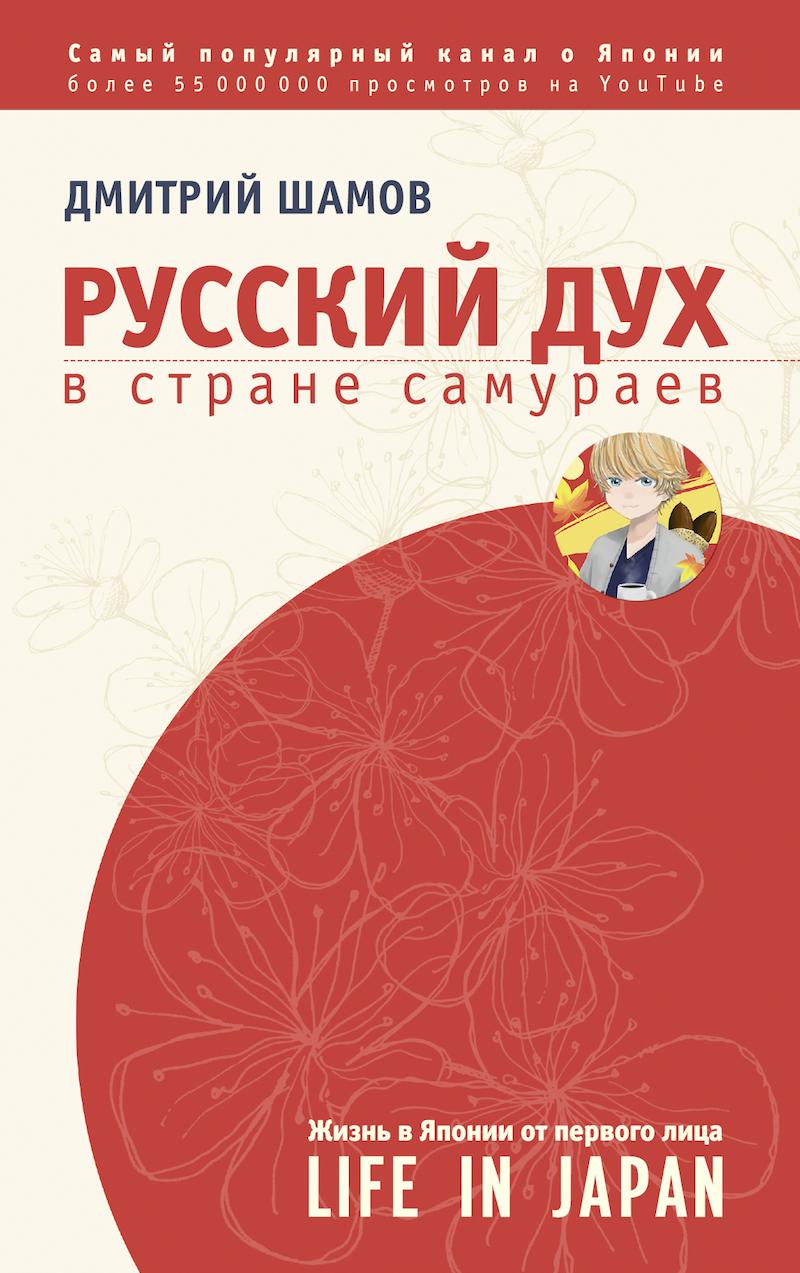 Русский дух в стране самураев [электронная версия]