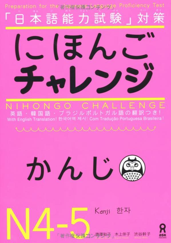Учебник по японскому языку (иероглифы) N4, N5