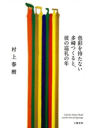 Бесцветный Цукуру Тадзаки и годы его странствий | 色彩を持たない多崎つくると、彼の巡礼の年 (твердая обложка)