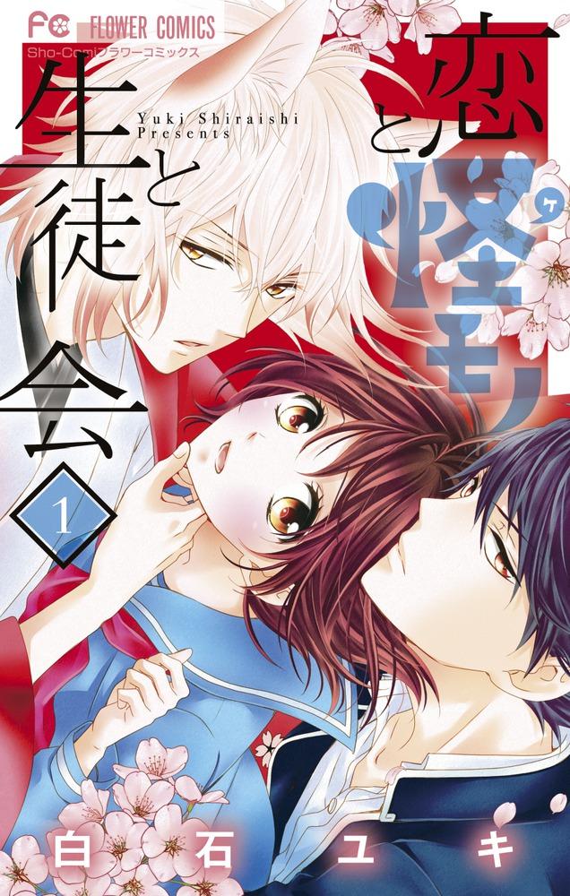 Манга любовь, монстр и студсовет | Koi to Kemono to Seitokai