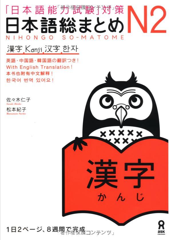 Учебник по-японскому языку (иероглифы) | 日本語総まとめ N2 漢字