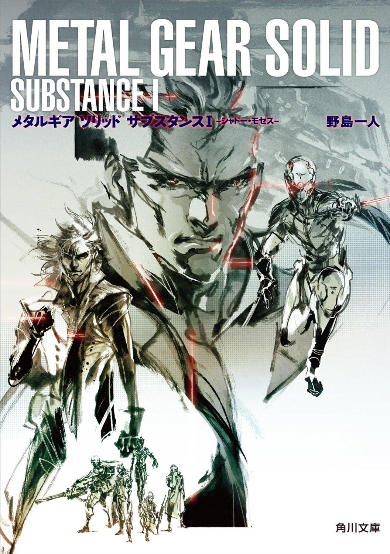 Metal Gear Solid Substance | メタルギア ソリッド サブスタンス