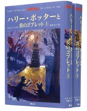 Гарри Поттер и Кубок Огня | ハリー・ポッターと炎のゴブレット [2 тома]