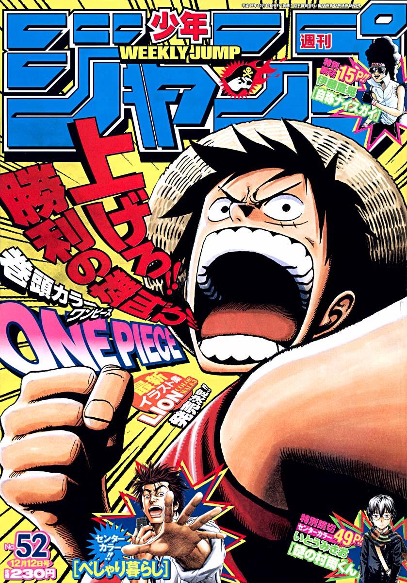 Еженедельный журнал Джамп | Syounen Jump