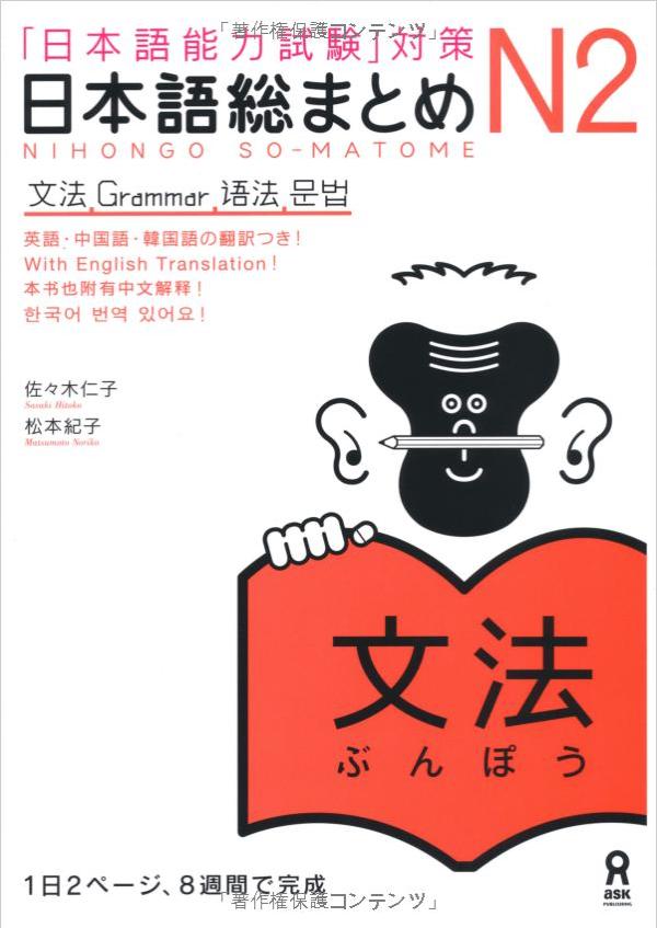 Учебник по-японскому языку (грамматика) | 日本語総まとめ N2 文法