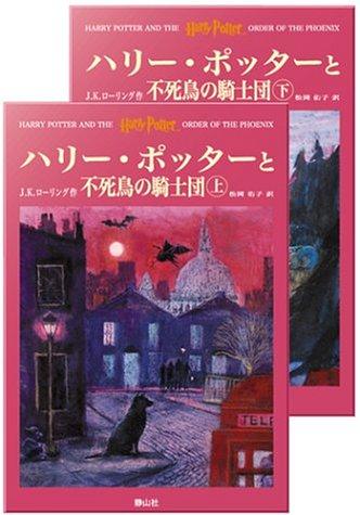 Гарри Поттер и Орден Феникса | ハリー・ポッターと不死鳥の騎士団 [2 тома]