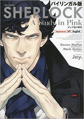 "Манга Шерлок ""Этюд в розовых тонах"" | Sherlock A Study in Pink"