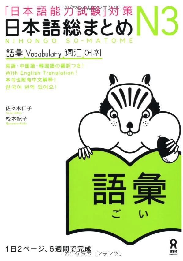 Учебник по-японскому языку (слова) | 日本語総まとめ N3 語彙