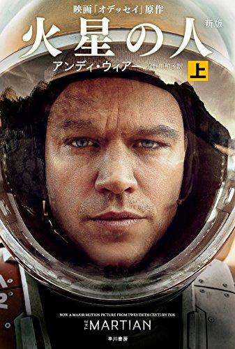 Марсианин | 火星の人 [2 тома]