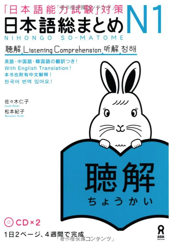 Учебник по-японскому языку (аудирование) | 日本語総まとめ N1 聴解