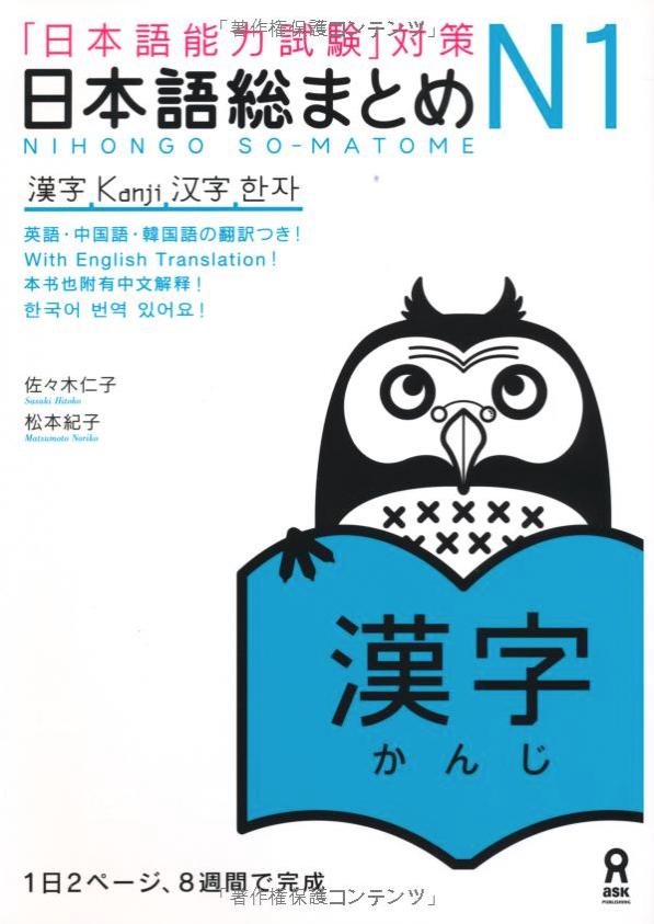 Учебник по-японскому языку (иероглифы) | 日本語総まとめ N1 漢字