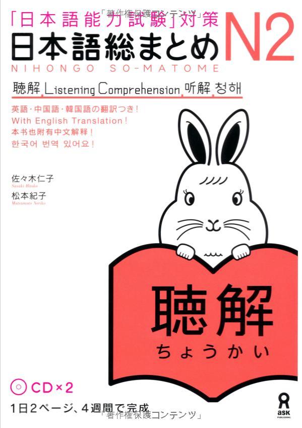 Учебник по-японскому языку (аудирование) | 日本語総まとめ N2 聴解