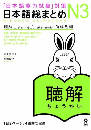 Учебник по-японскому языку (аудирование) | 日本語総まとめ N3 聴解